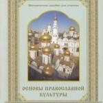 Методическое пособие (авт. Л.Л. Шевченко)