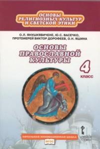 Учебник (авт. О.Л. Янушкявичене и др.)