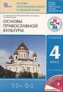 Учебник (плд.ред. Т.Д. Шапошниковой)