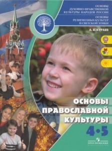 Учебник (авт. А.В. Кураев)