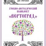 Вертоград