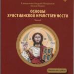 учебник для воскресных школ