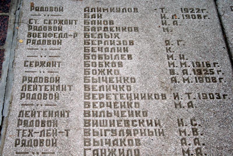 Веретенников Иван Тимофеевич-братская могила