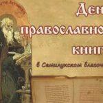 День православной книги-заставка