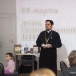 Семилуки, к Дню православной книги, 2020 (1)